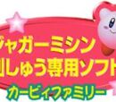 Kirby Family