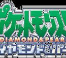 Serie Diamante y Perla