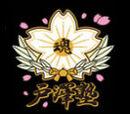 Tozawa-juku
