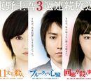 11 Moji no Satsujin