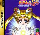 Bishoujo Senshi Sailor Moon SuperS: Various Emotion