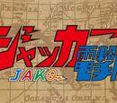 J.A.K.Q. Dengekitai
