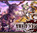 Guilty Dragon: The Sin Dragon and the Eight Curses