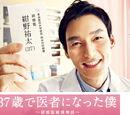 37-sai de Isha ni Natta Boku ~Kenshui Junjo Monogatari~