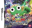 Keroro Gunso the Super Movie: Gekishin Dragon Warriors de arimasu! (juego)