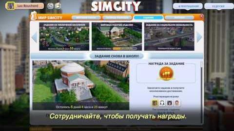 Премьера трейлера SimCity World