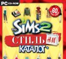 The Sims 2: Стиль H&M