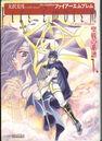 FE4 Volume 1 Cover Oosawa Manga.jpg