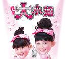 Wo Shi Da Xiao Jie