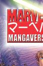 Marvel Mangaverse Vol 1 1.jpg