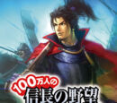 100man-nin no Nobunaga no Yabou