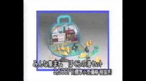Rare Japanese TUGS Merchandise Commercial. 720p HD!