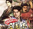 100man-nin no Sangokushi