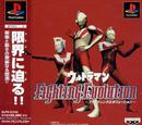 Ultraman Fighting Evolution (series)
