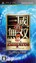 DW6 Empires PSP Cover.png