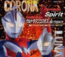 List of Songs from Ultraman Cosmos