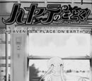 Special Chapter - Heaven is a Place on Earth 0