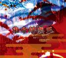 TH10.5-Scarlet Weather Rhapsody