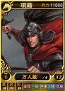 Xiangji-online-rotk12.jpg