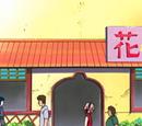 Clan Yamanaka