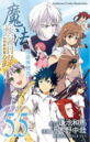 A Certain Magical Index Manga v05.5 Chinese cover.jpg
