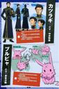 KatsuragiMikageFanbook.png