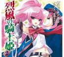 Knight Princess of the Wind, Volume 2
