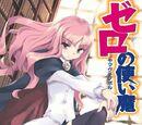 The Familiar of Zero (light novel)