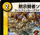 Sol Habaki, Apocalyptic Sage