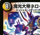 Nero Gryphis, Mystic Light Emperor