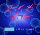 Alive Arrow (アライブ・アロー)