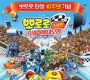 Pororo the Little Penguin: The Racing Adventure