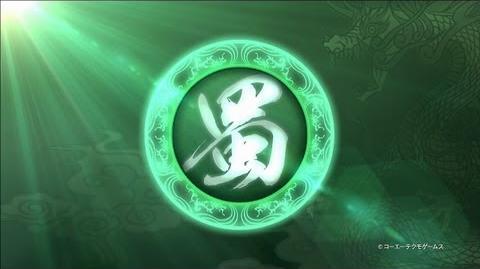 『真・三國無双7』 勢力別プロモーションムービー・蜀