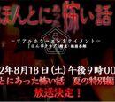 Honto ni Atta Kowai Hanashi 2012