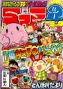 Famitsu2008-08.jpg