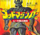 God Mazinger (Series)