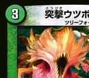 Nepenthes Assault