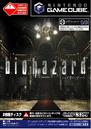 Resident Evil Remake portada JAP.png