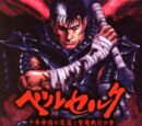 Berserk Millennium Falcon Arc: Chapter of the Holy Demon War Original Game Soundtrack