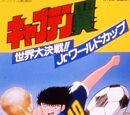 Sekai Daikessen!! Jr. World Cup