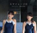 S/mileage 2 ~AyaKanon 18sai no Yakusoku~