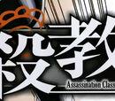Assassination Classroom Wiki/Logo