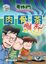 肉骨茶飘香书刊.png