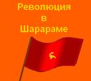 Революционные движения