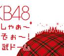 "AKB48 First Dome Concert ""Yossha~Ikuzo~! in Seibu Dome"""