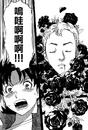 金田一發現皇先生的頭顱.png