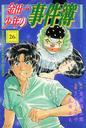 初版漫畫系列㉖.png