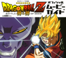 Dragon Ball Z: Battle of Gods Official Movie Guide