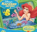 Disney's Karaoke Series: The Little Mermaid
