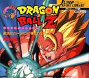 Jump Anime Library 1: Dragon Ball Z Movie 12